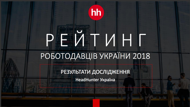 Рейтинг кращих роботодавців України 2018